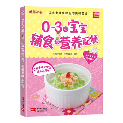 Baby Food and nutrition recipe fit for age 0-3 in chinese edition image