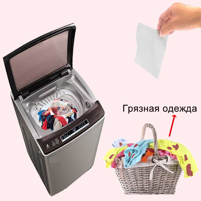 24 pcs/bag Washing Machine traps for color and dirty Dyeing Absorption Anti dyed Cloth Laundry Papers Grabber washing powder