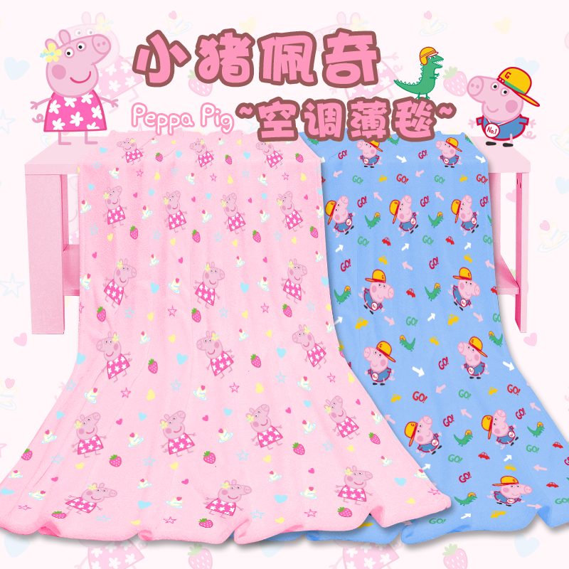 1pc Genuine Peppa Pig Blanket Peppa George Soft Bedding Autumn/Air Conditioner Quilt Kids Plush Throw Blanket On Bed Sofa Gift