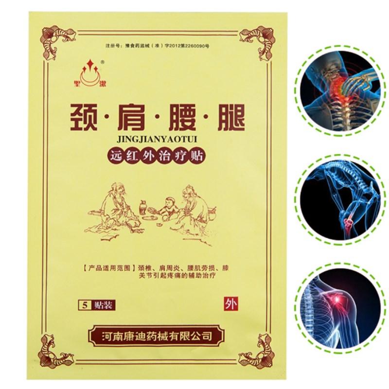 100pcs/Bag 10x7cm Medical Plaster Pain Relief Patches Treatment Muscular Pain Stiff Shoulder Joint Patch Relief Rheumatoid