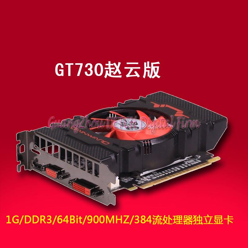 GT730 1G DDR5 graphics Zhao Getting Started games