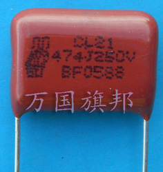 Free Delivery. CL21 metallized polyester film capacitor 250 v 474 0.47 uF