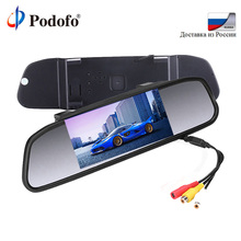 Podofo 4.3″ Digital Color TFT LCD Car Parking Rearview Mirror Monitor 2 Video Input For Rear Camera Parking Assistance System