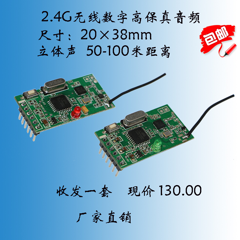 Module audio numérique sans fil 2.4G/haut-parleur sans fil/adaptateur de haut-parleur sans fil HI FI/sans fil