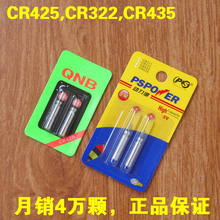 Luminous float battery 425 322 435 available