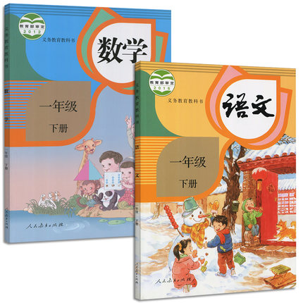 2pcs Chinese textbook grade 1 Volume 2 with Chinese and Match for Elementary School /kids early educational books with pin yin 2pcs Chinese textbook grade 1 Volume 2 with Chinese and Match for Elementary School /kids early educational books with pin yin