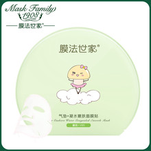1Pcs Mask Family Smoothing Whiten Moisturizing Face Mask Skin Care Make Up Nourishing Facial Masks Beauty Face Gift