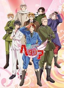 《黑塔利亚 第5季》2013年日本剧情,动画动漫在线观看
