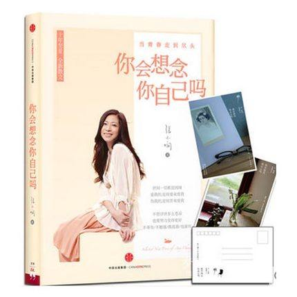 I had you in this life May all the good Ruqierzhi Chinese language a total Literary 6 books /set