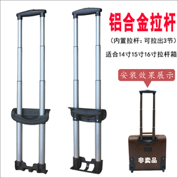 Aluminum alloy trolley luggage repair parts 3 section built-in trolley travel luggage high-end pole 14 inch 15 inch 16 inch
