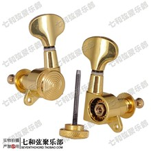 String lock electric guitar string device acoustic guitar string axle small fish tail handle