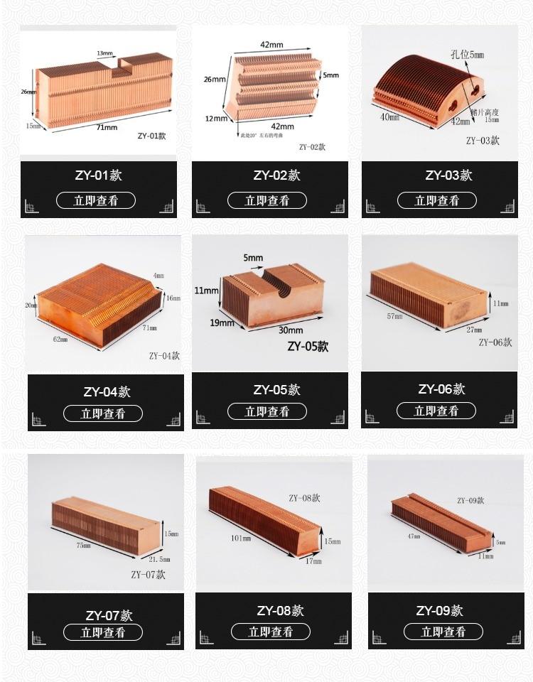 Notebook Desktop Graphics CPU Pure Copper Fin Length Can DIY Copper Fin Aluminum Fin Pure Copper Heat Dissipation Fins