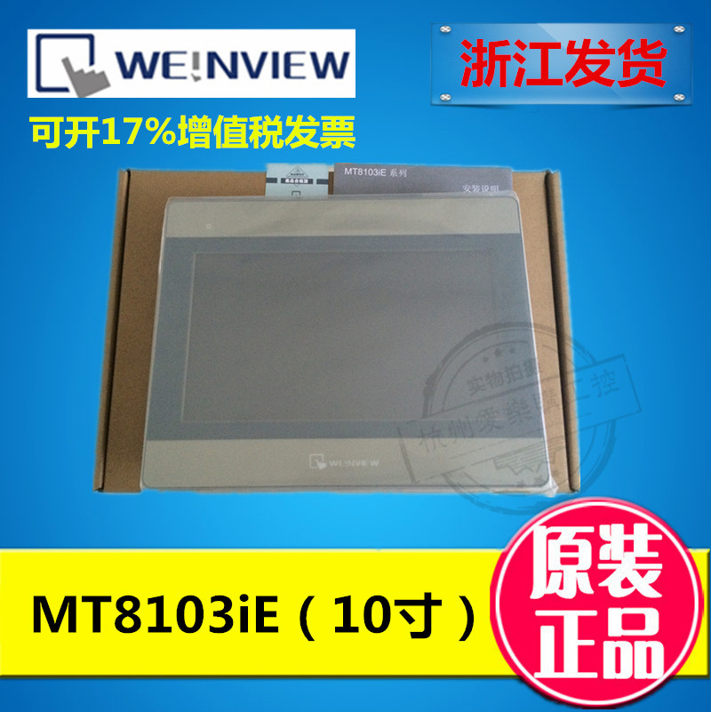 touch screen 10 inch MT8103iE replaces MT8102iE network port WiFi Without linetouch screen 10 inch MT8103iE replaces MT8102iE network port WiFi Without line