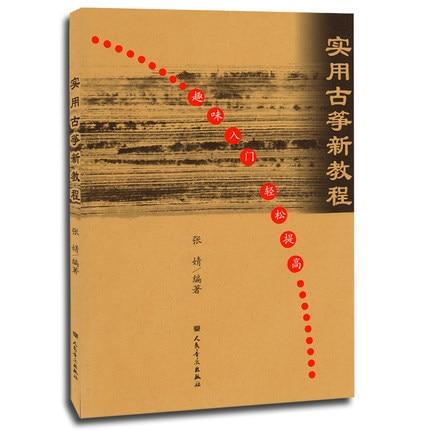Practical Guzheng New Course / Guzheng Guidance Training Books For Beginner