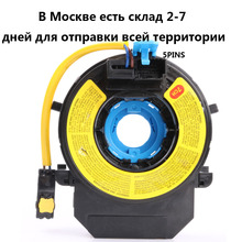 93490 1J100 7 Channel Contact Cable coil for Hyundai I20 934901J100 93490-1J100 93490 2h300 934902h300 93490 2h300 combination switch contact for hyundai elantra 2008 2011