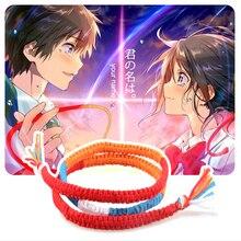 Новое японское аниме ваше имя Mitsuha& Taki браслет Chai Косплей Kimi no Na wa аксессуар Веревка Браслет