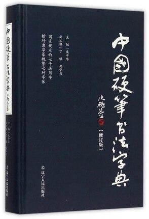 Chinois stylo calligraphie dictionnaire livre d'apprentissage Chinois caractère outil livre