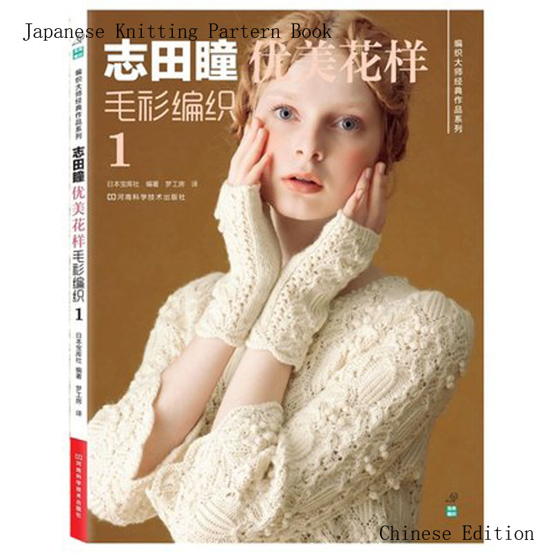 Classic Japanese Knitting Patterns Book Fine Pattern Sweater Knitting Books In Chinese Version 111 Page