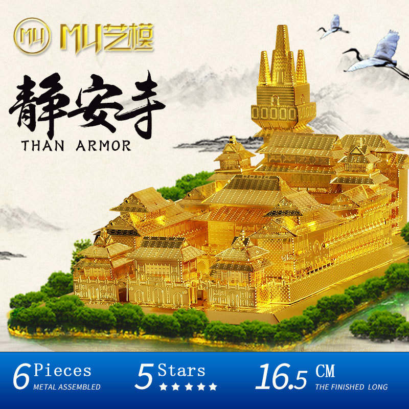 MU 3D Metal Nano Puzzle Jin An Temple Building Model Kit DIY Laser Cutting Assemble Jigsaw Puzzle Toys For Adult And Kids