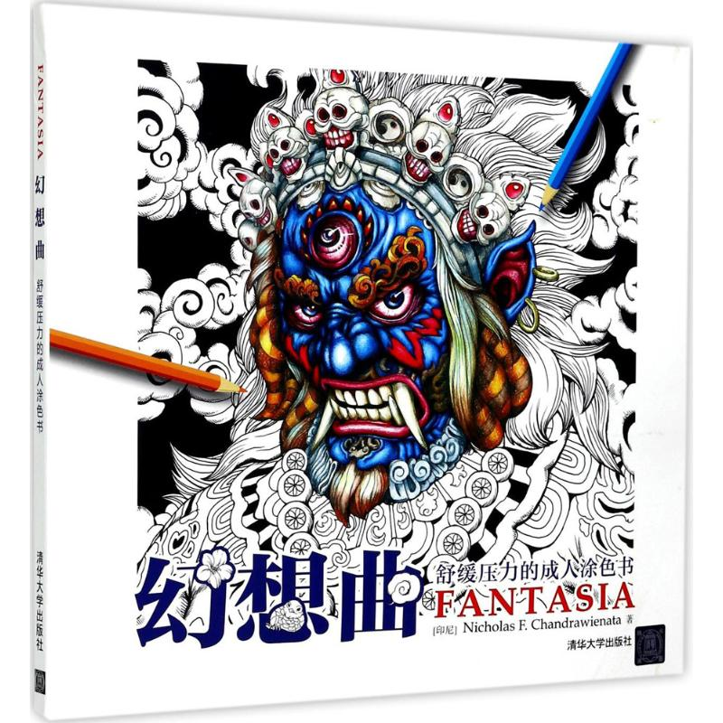 Stress Reliever Fantasia Coloring Book For Adult Kid Antistress Painting Drawing Graffiti Hand Painted Art Books Colouring Book