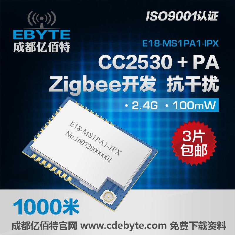 TI scheme, CC2530F256+PA (CC2592) wireless module, 2.4G|zigbee development board, IPEX/IPX zigbee wireless module long distance cc2530 cc2591 pa module