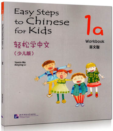 Easy Step to Chinese for Kids ( 1a ) Workbook in English and Chinese for Language Beginner Learner to Study Chinese Age 6-10 easy step to chinese for kids 3b textbook books in english for children chinese language beginner to study chinese