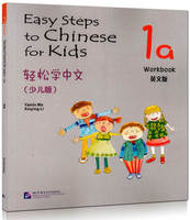 Easy Step to Chinese for Kids ( 1a ) Workbook in English and Chinese for Language Beginner Learner to Study Chinese Age 6-10
