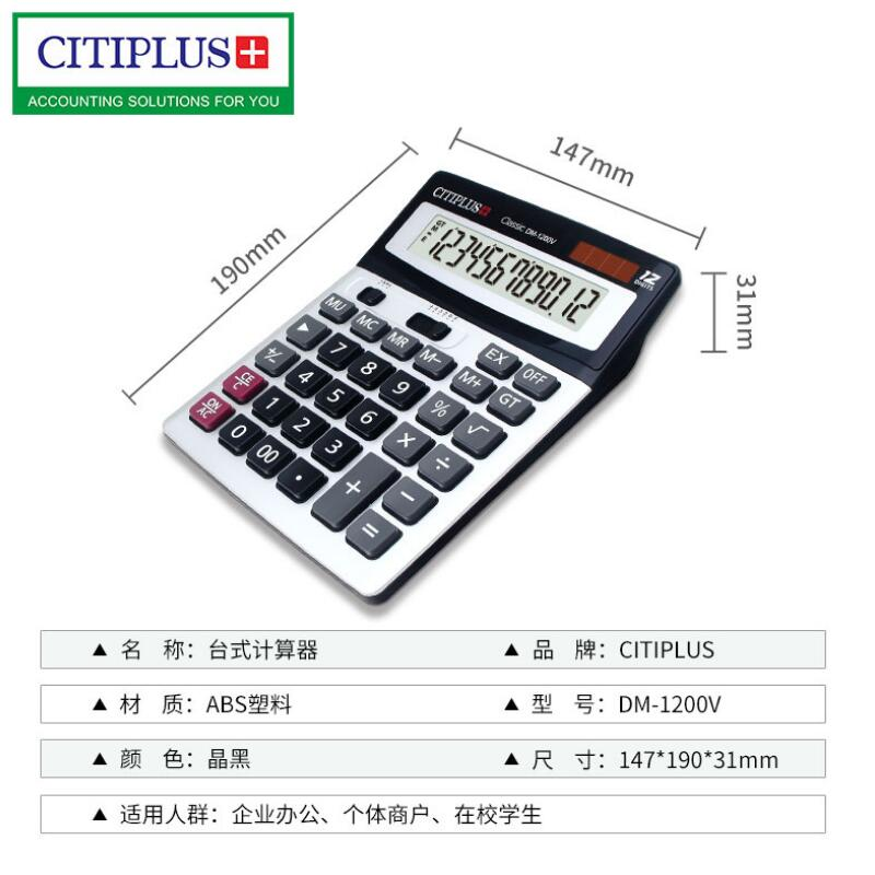 Desktop Computer Electronic Calculator Counter Solar Battery Power 12 Digit Display Multi functional Big Button Calculators in Calculators from Computer Office
