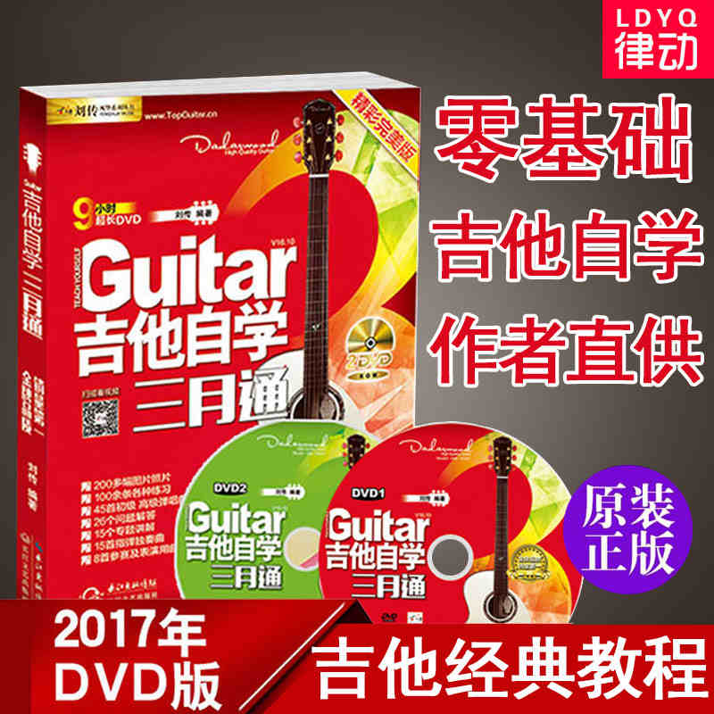 Chinese Guitar Self-Study Book The Best Guitar Study Book In China Include 2 DVDs