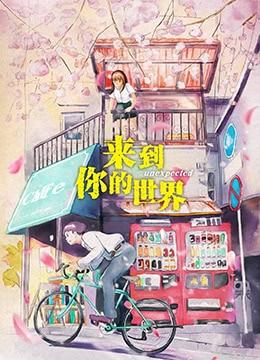 《来到你的世界》2018年中国大陆喜剧,爱情,奇幻电视剧在线观看