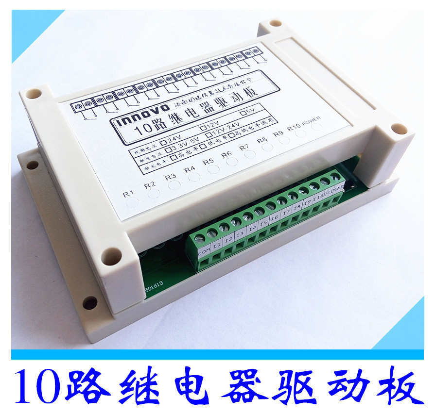 10 Luke 10 relay module module driver board amplifier board control panel PLC microcontroller 8 omron relay module driver board microcontroller module eight plc enlarged board