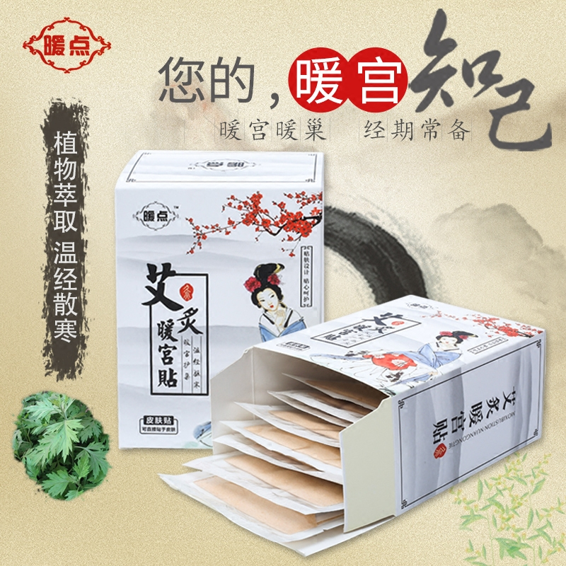 10 Pcs Moxibustion Nuangongtie Palace Cold Conditioning Genuine Motherwort Warm Baby Fever Warm Period Postpartum Confinement