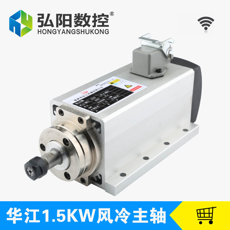 HuaJiang brand New arrive! 1.5kw Spindle Motor 220V Air Cooled Motor 400HZ hot selling cnc Spindle Motor Machine Tool Spindle. 220v 1 5kw spindle motor water cooling motor cnc spindle motor machine tool spindle