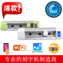 LIW 15 inches High Speed WiFi Controlled Cutting Plotter Infrared Optical Sensor Vinyl Cutter