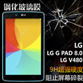 2Pcs 9H Tempered Glass Screen Protector Film for LG G Pad 8.0  V480 V490 + Alcohol Cloth + Dust Absorber