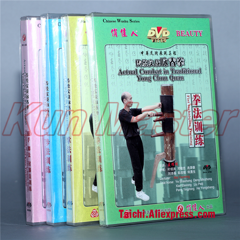 Martial Arts Teaching Disc,Kung Fu Training DVD,English Subtitle,Wing Chun:Actual Combat in Traditional Yong Chun Quan,4 DVD swimming body eight trigram palm series of cheng style chinese kung fu teaching video english subtitles 8 dvd