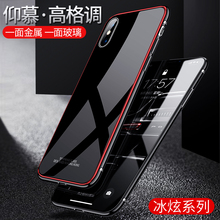 цена на For iphone XS Max Glass Case Luxury Deluxe Ultra Thin Metal Aluminum Frame Case for iphone XR XS X 7 8 Plus Case Capa shell