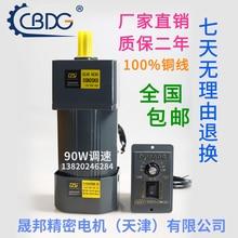 90W 220V AC gear speed motor / geared 5IK90RGN-CF