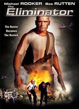 《追风游戏》2004年美国动作,冒险电影在线观看