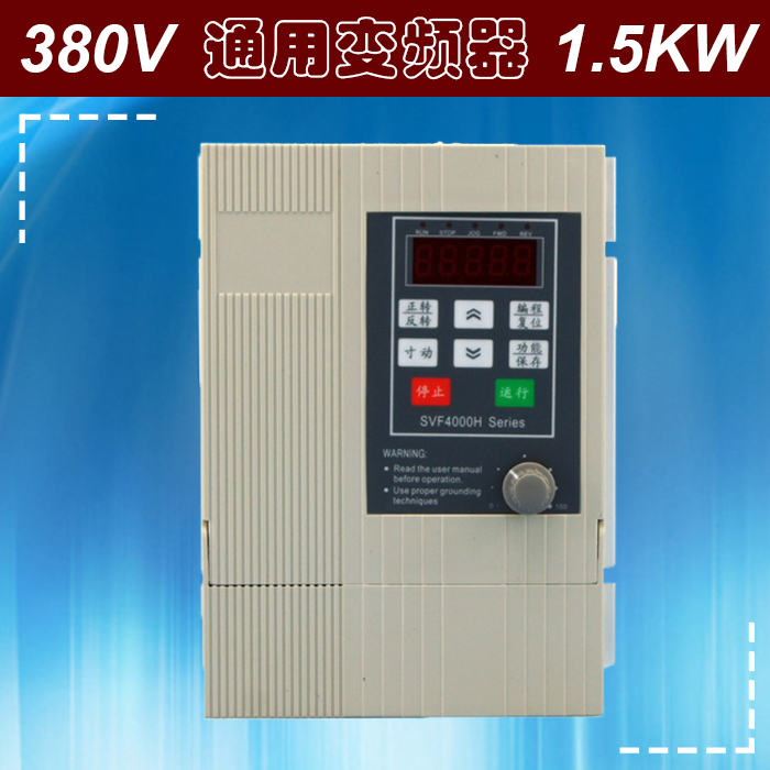 1.5kw inverter 380v 3 phase  1.1KW general inverter  new  warranty :18 month  free shipping inverter speed controller single phase 220v 1 5kw mini inverter general use original and new free shipping