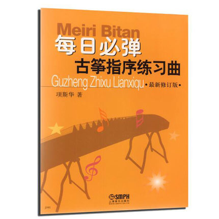 Every Day Must Play: Guzheng Finger Prelude Etude / Learning Guzheng Guidance Book