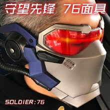 New Version OW Soldier 76 LED Luminous Mask Prop Jack Morrison OW Helmet Game Cosplay Halloween Gift