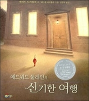 The Miraculous Journey Of Edward Tulane Korean Edition 206 Page LEARNING KOREAN LANGUAGE BOOK