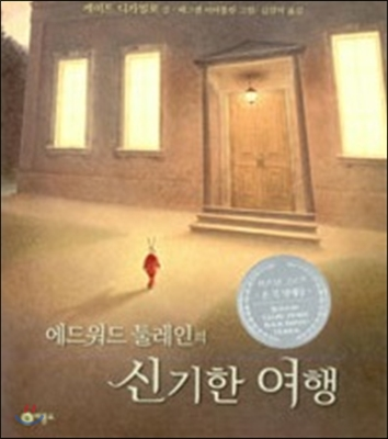 The Miraculous Journey of Edward Tulane (Korean Edition) , 206 page LEARNING KOREAN LANGUAGE BOOK learning journey пазл для малышей озорные фигуры 4 в 1