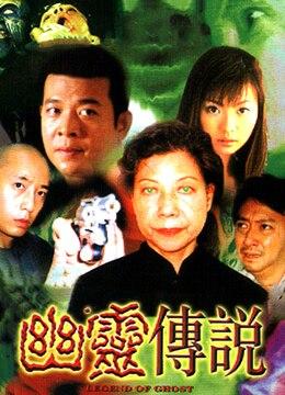 《幽灵传说》2005年香港电影在线观看