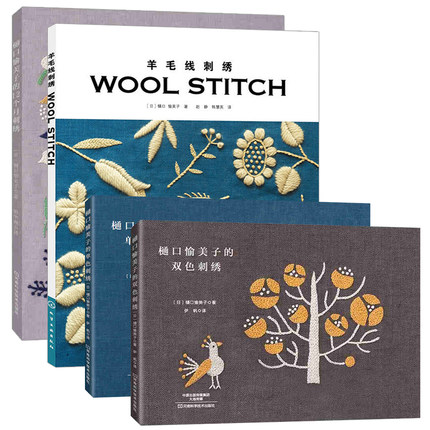 4 Books Higuchi Yumiko 12 Months Embroidery Book  + Wool Thread Embroidery + Monochromatic Embroidery + Two Color Embroidery