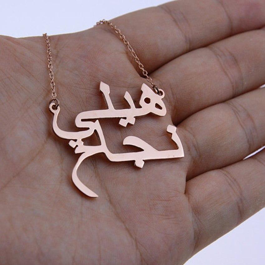 Benutzerdefinierte Doppel Arabisch Name Halskette Frauen Männer BFF Islam Schmuck Rose Gold Kette Personalisierte Erklärung Halskette Brautjungfer Geschenk