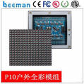LEEMAN P10 RGB full color led module --- Customize waterproof 10.1 inch 3G android tablet A31S contex-A7 Android 4.2 tablet pc