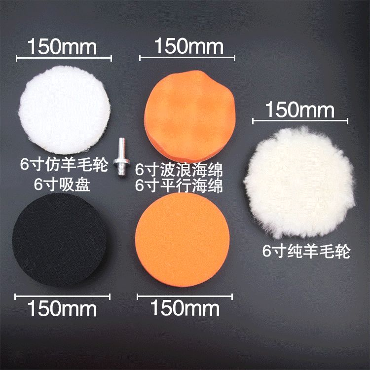 150mm 5Pcs Car Beauty Polishing Wheel Wool Sponge Fine Polishing Burnishing Self-adhesive Disc Angle Mill Hand Drill Heads