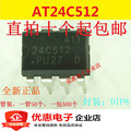 10 шт. AT24C512-10PU-2.7 DIP8 ATMEL памяти